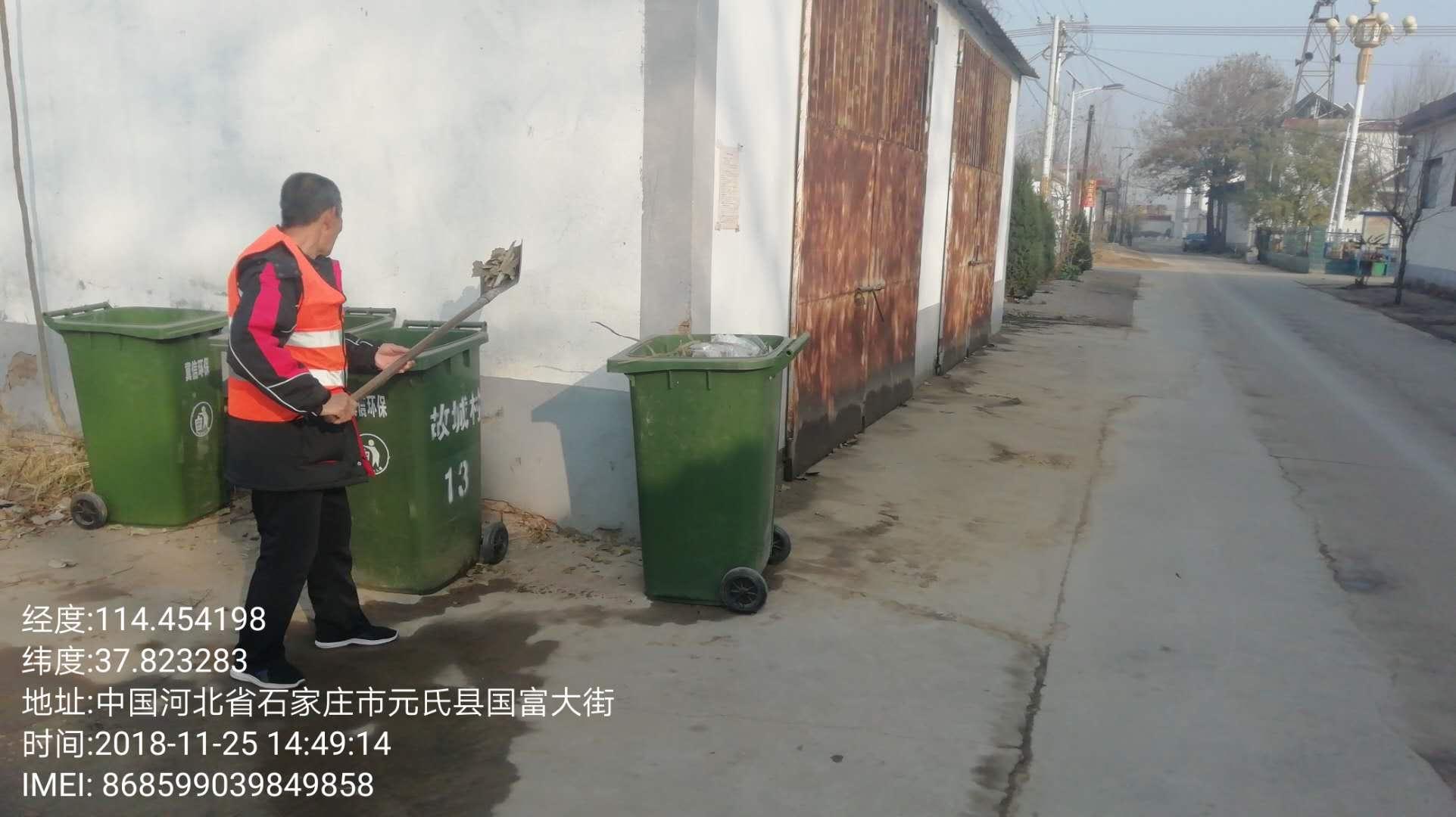 元氏县农村环卫一体化服务