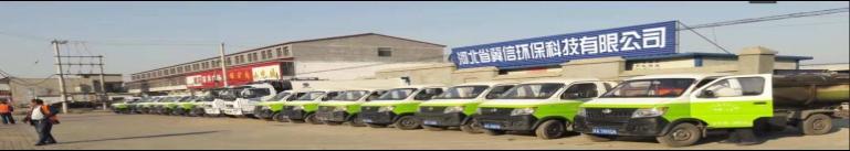 饶阳县城乡环卫一体化服务外包项目