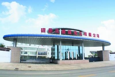 磁县鑫盛煤化工有限公司在线运营项目