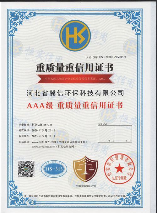 重质量重信用证书