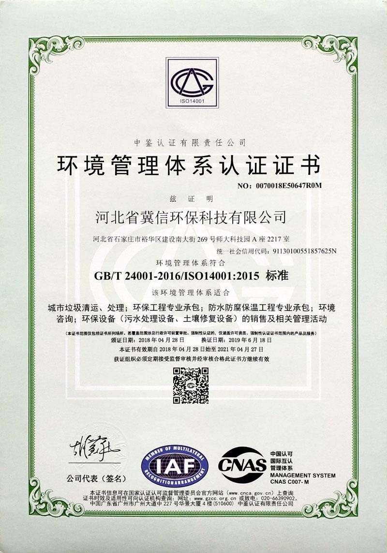 ISO管理体系资质3