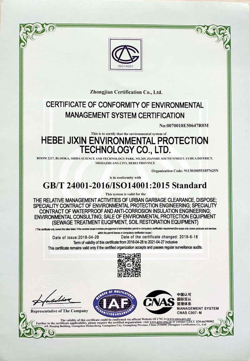 ISO管理体系资质4