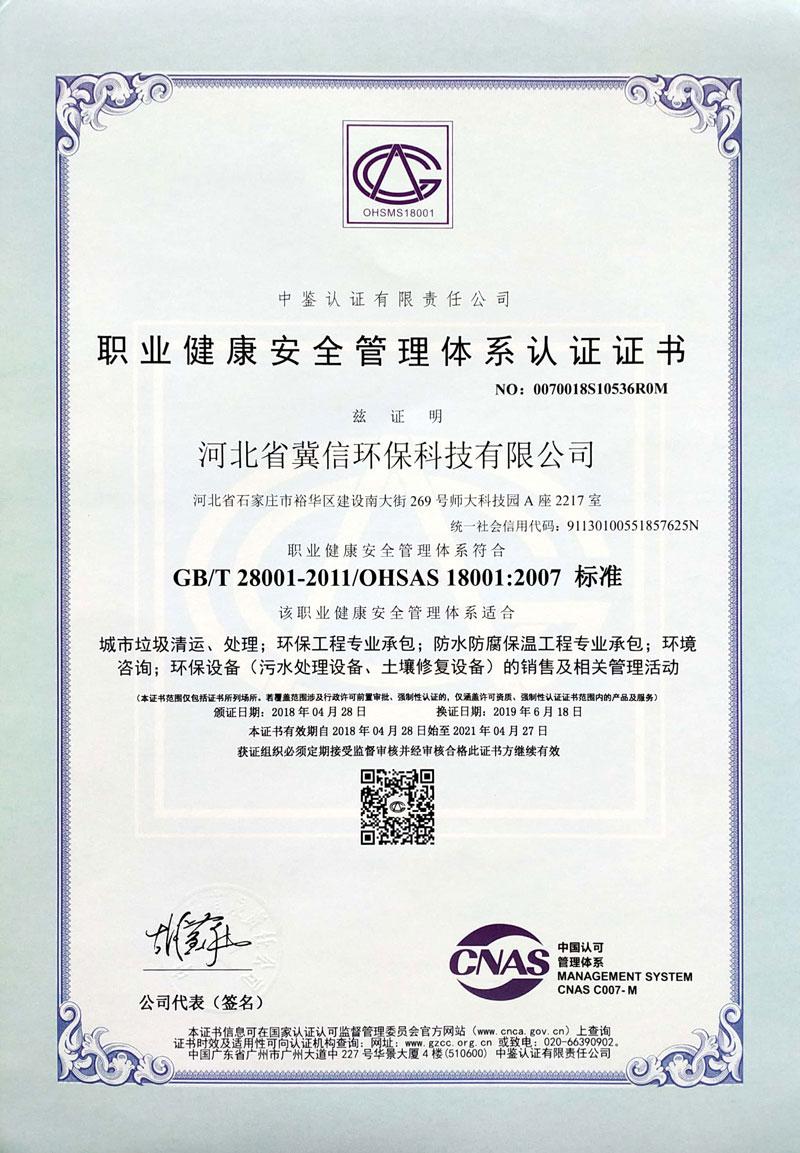 ISO管理体系资质5