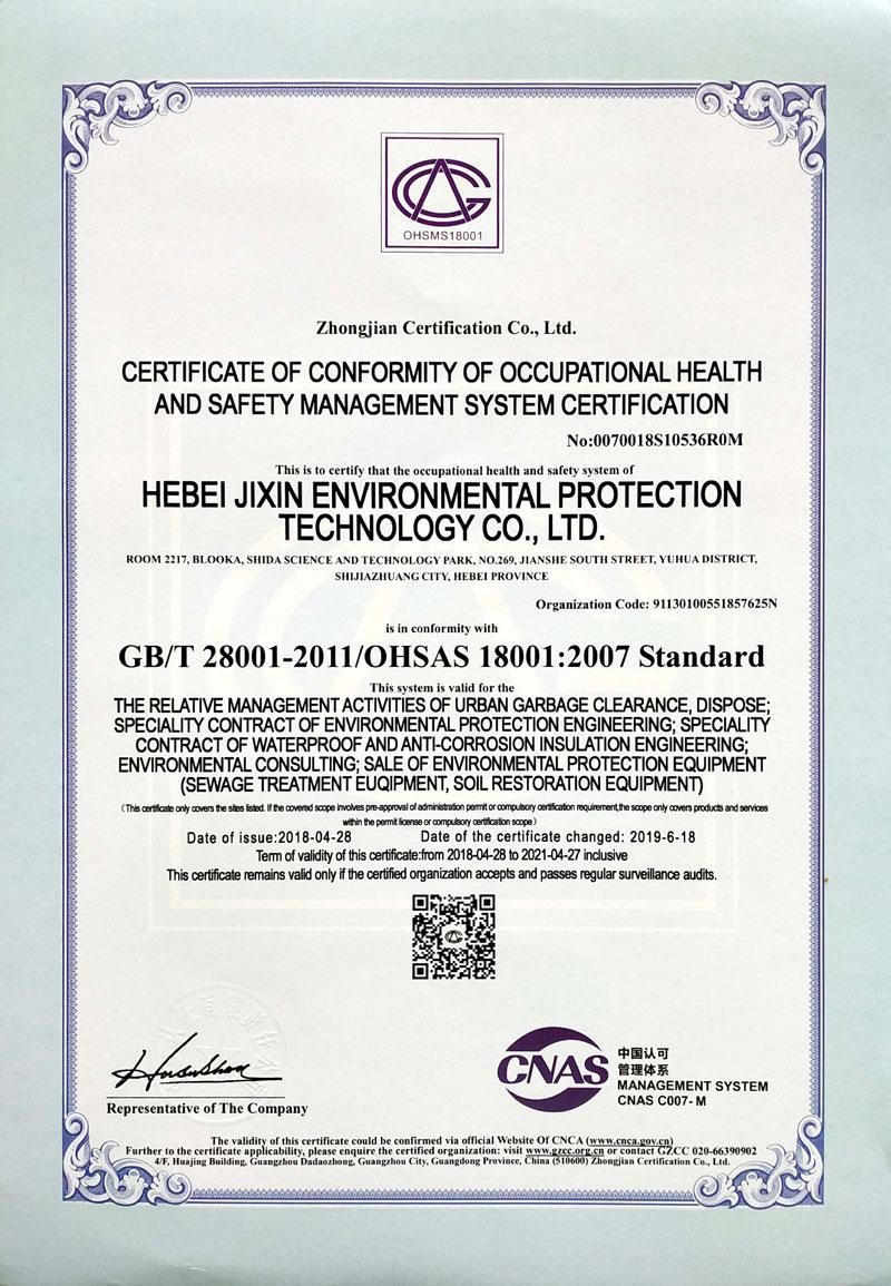 ISO管理体系资质6