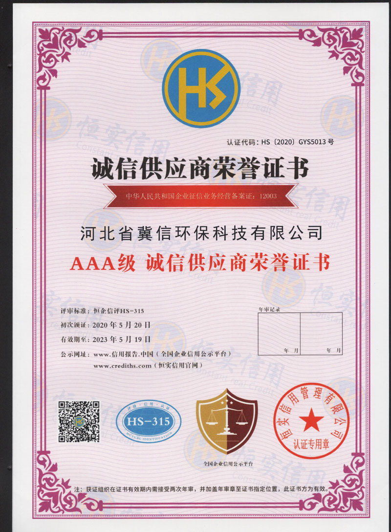 诚信供应商荣誉证书