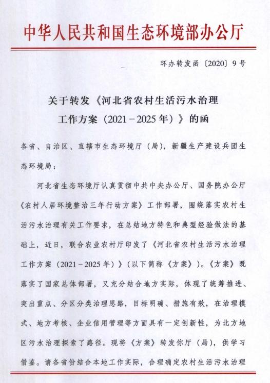 生态环境部推广河北省农村生活污水治理工作经验