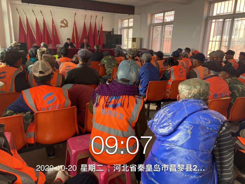 昌黎县农村环卫一体化服务