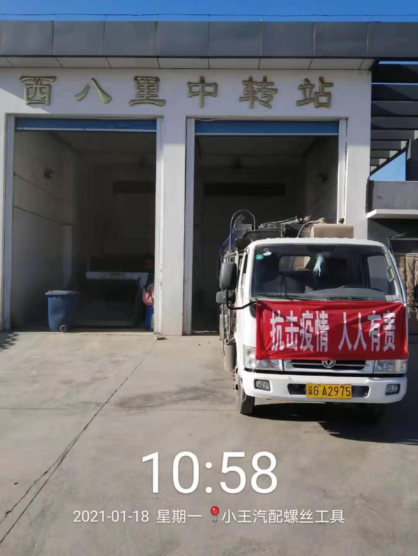 怀来县农村垃圾治理市场运营项目