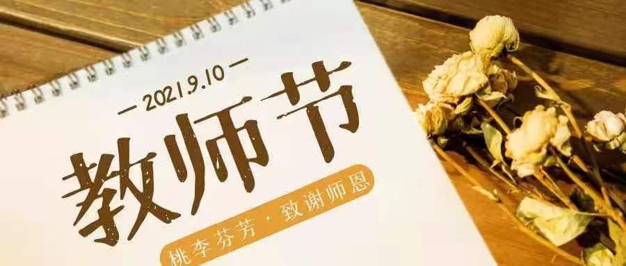 教师节 | 一朝沐杏雨,一生念师恩