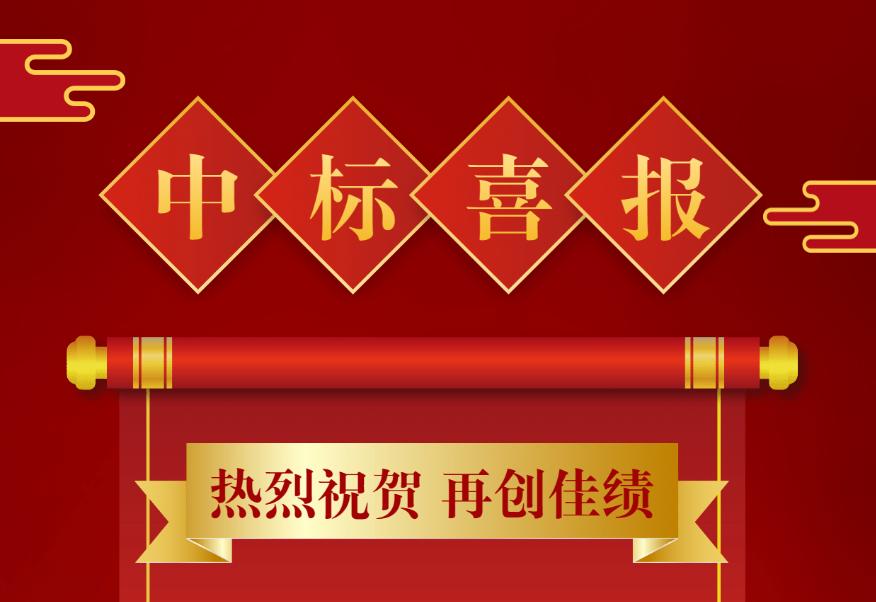 中标喜报 | 热烈祝贺猎趣tv湖人中标赞皇县农村生活垃圾清扫清运服务项目
