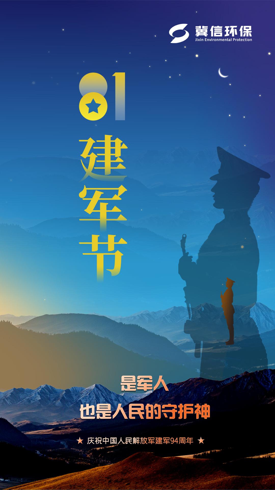 八一,向中国军人致敬